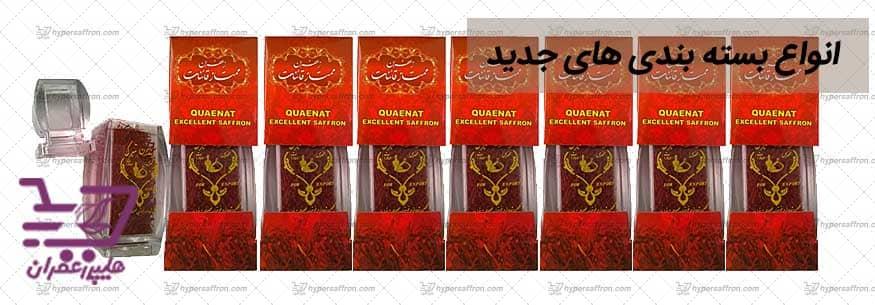 خرید زعفران بسته بندی درجه یک