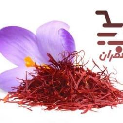 خرید و فروش زعفران عمده بدون واسطه
