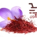 https://hypersaffron.com/buy-saffron-without-intermediates/